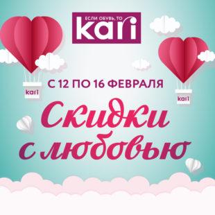 kari: скидки с любовью!