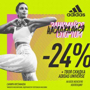 Наслаждайся спортом 💚 -24% на женскую коллекцию с 5 по 10 марта