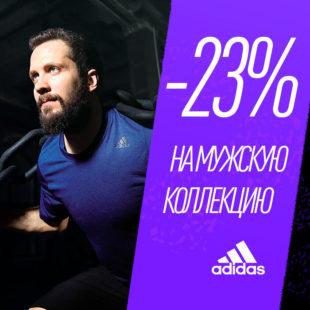 Скидка 23% в adidas