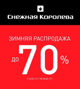 """Распродажа в """"Снежной Королеве""""!"""