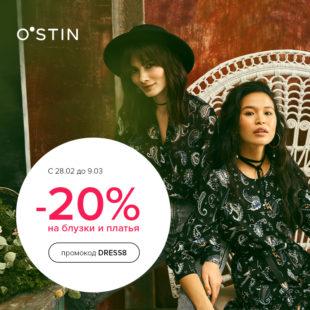 В O`STIN скидка 20%