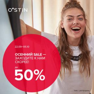 В O`STIN осенний Sale до 50%
