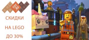 В магазине игрушек TOY.RU наборы LEGO со скидкой до 30%!