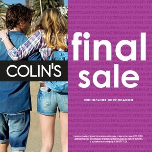 COLIN'S. финальная распродажа летней коллекции!
