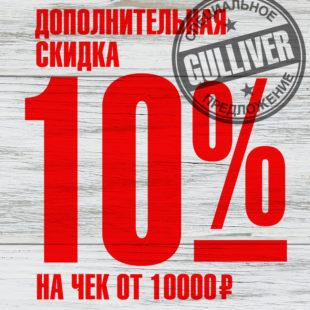 Акция в Gulliver!