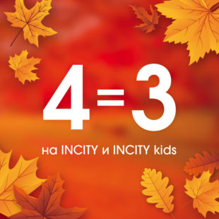 4=3 в INCITY и INCITY kids