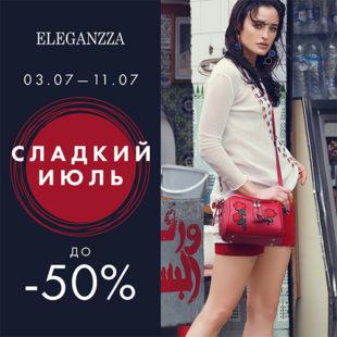 В ELEGANZZA распродажа до -50%