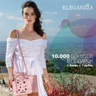 ELEGANZZA дарит 10000 бонусов
