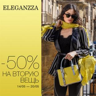 В ELEGANZZA -50% на вторую вещь