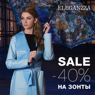 В ELEGANZZA SALE 40% на зонты
