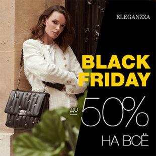 В магазине ELEGANZZA Black Friday до -50%