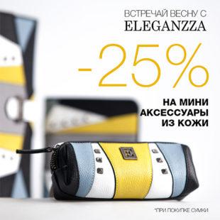 -25% на мини аксессуары