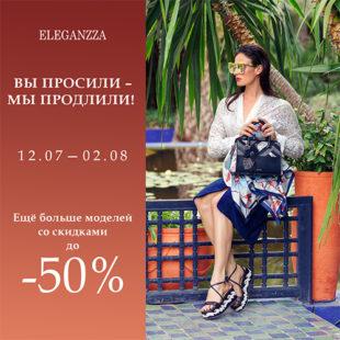 В ELEGANZZA больше моделей со скидками до 50%