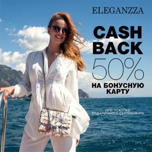 Cash Back 50% на бонусную карту ELEGANZZA