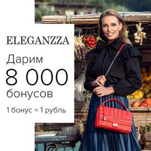 ELEGANZZA дарит 8 000 бонусных баллов