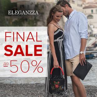 Завершающий Sale в Eleganzza