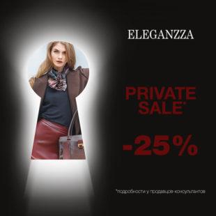 Закрытая распродажа в ELEGANZZA