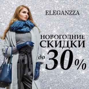 В ELEGANZZA зимняя распродажа -30%!
