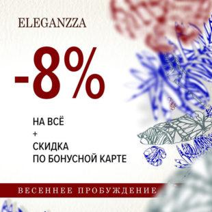 """""""Весеннее пробуждение""""<br> скидка 8% на всё!"""