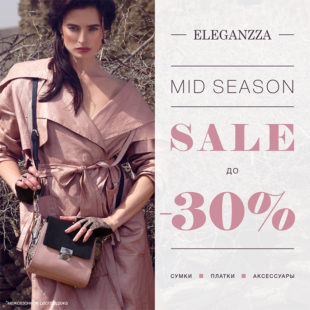 Mid Season SALE* -30% в магазине ELEGANZZA!