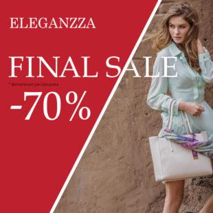 В магазине ELEGANZZA Final sale до 70%