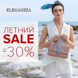 SALE до 30% в магазинах ELEGANZZA
