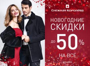 """Скидки в """"Снежной Королеве"""" до 50%!"""