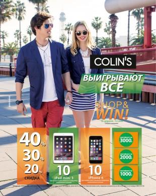 В COLIN'S SHOP&WIN!
