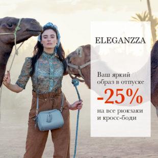 SALE -25% на кросс-боди и рюкзаки