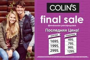 В COLIN'S финальная распродажа!