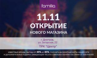 Открытие магазина Familia