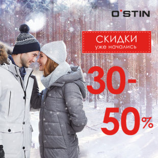 В магазинах O`STIN распродажа!<br> Скидки от 30 до 50%