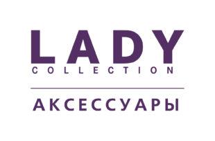 Акции в Lady Collection!