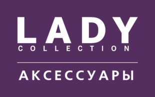 Sale в Lady Collection!