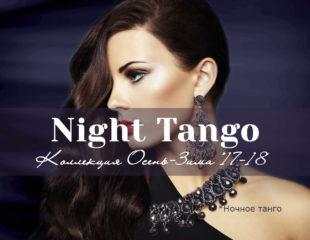 Коллекция Night Tango в Lady Collection!