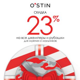 Скидка 23% в O′STIN!