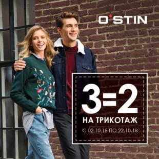 В O`STIN три вещи по цене двух!