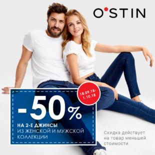 В O`STIN осень модная!
