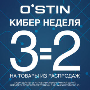 Кибер-неделя в O`STIN!