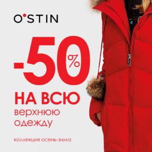 Скидка 50% на всю верхнюю одежду в O`STIN!