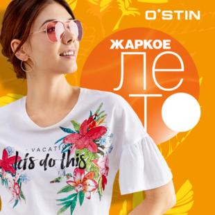 Лето в O`STIN!