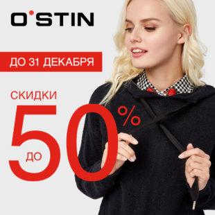 Распродажа до 50% в O`STIN!