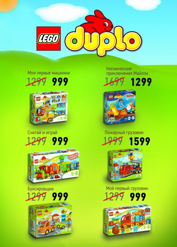 TT LegoDuplo_А4