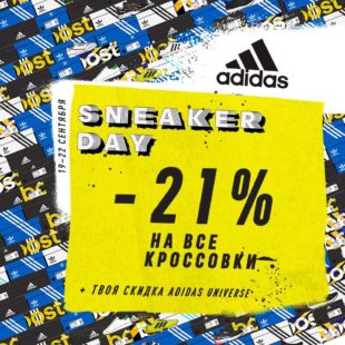 ADIDAS SNEAKER DAY: -21% на все кроссовки!