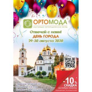 -10% на любую покупку в Ортомоде