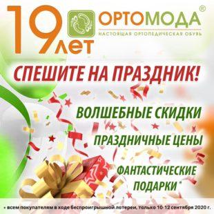 Компании ОРТОМОДА 19 лет!