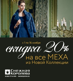 Скидки на новую коллекцию дубленок и одежду из меха – 20%!