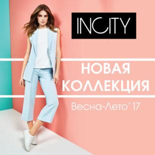 Новая коллекция Весна-Лето в INCITY!