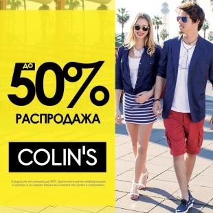Распродажа летней коллекции COLIN'S!