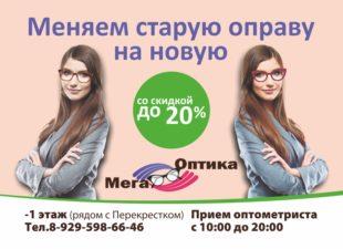 Акция в  магазине «Мега Оптика»!